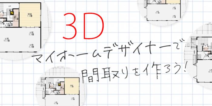 3Dマイホームデザイナーで間取りを作ろう!