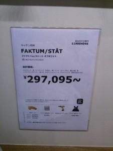 IKEA FAKTUM/STAT 値段 カップボード