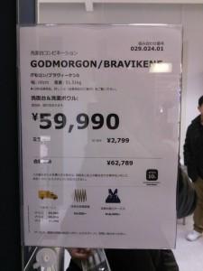IKEA 洗面台 ショールーム 値段