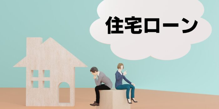新築住宅ローン審査体験談