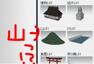 マイホームデザイナー新築作り方 山