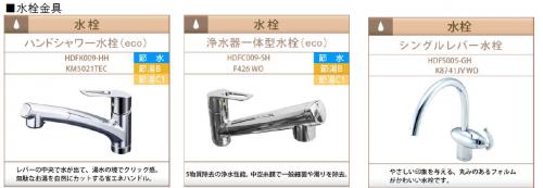 スイージーセレクトパック水栓オプション