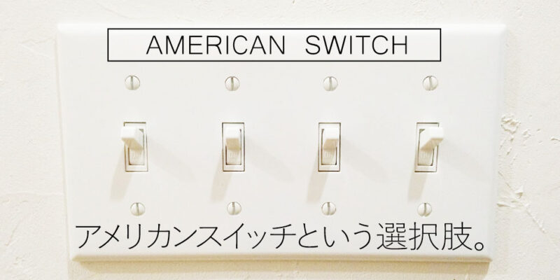 家のスイッチがアメリカンスイッチ