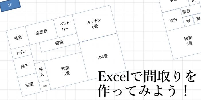 Excelで間取りを作ろう!