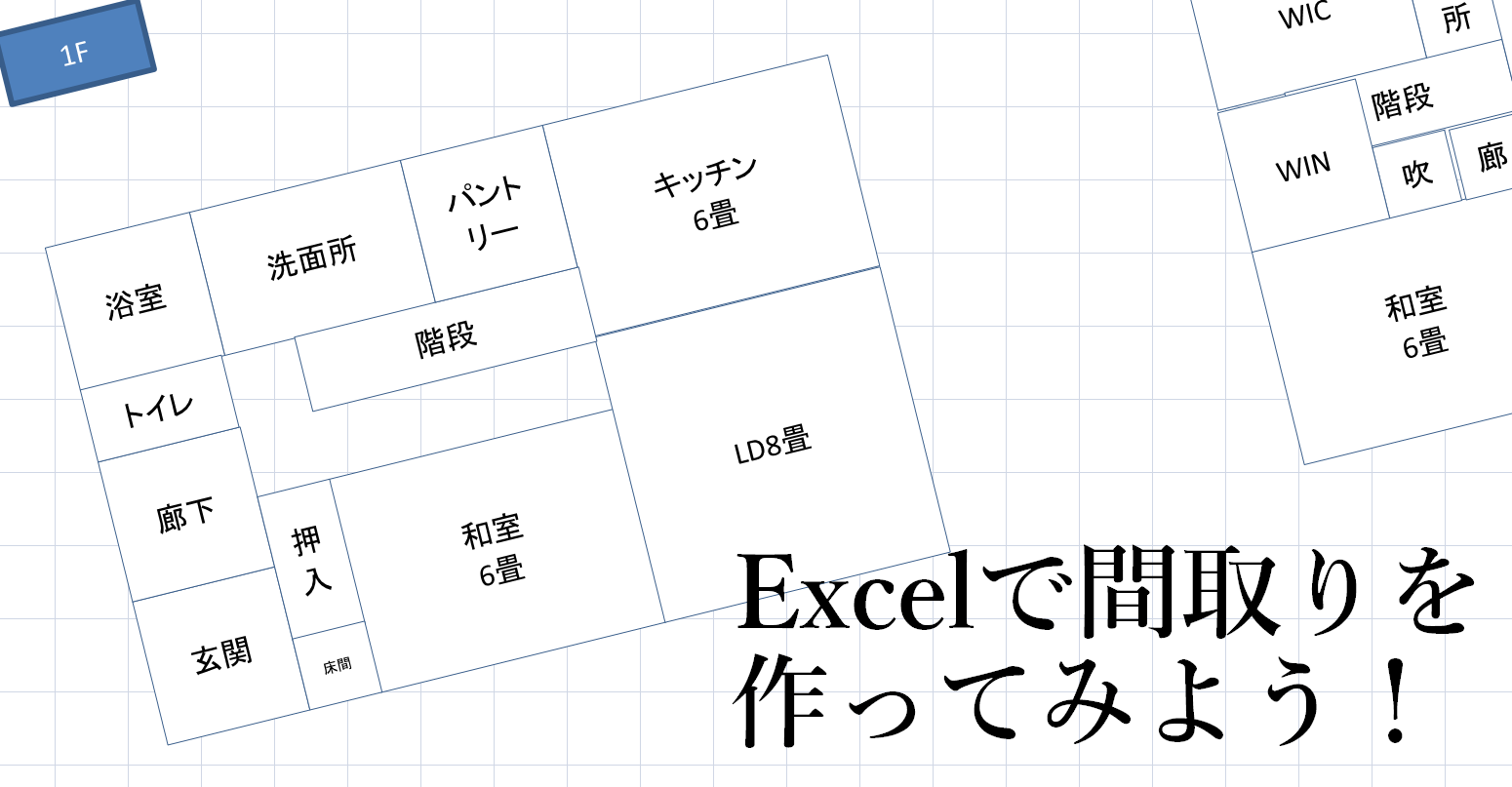 Excelで間取りを作る方法