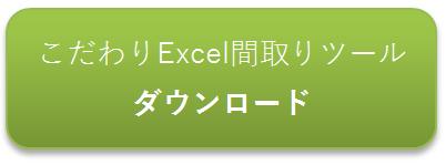 Excel間取りサンプルテンプレートダウンロード