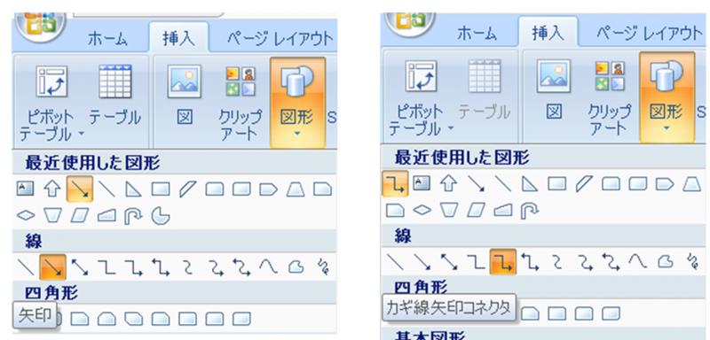 Excel間取り図形の作り方矢印