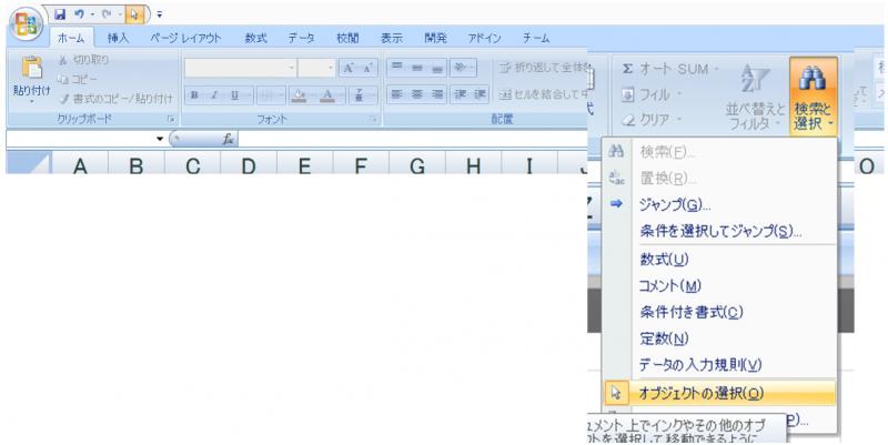 Excel間取り図形の作り方ドアの作り方