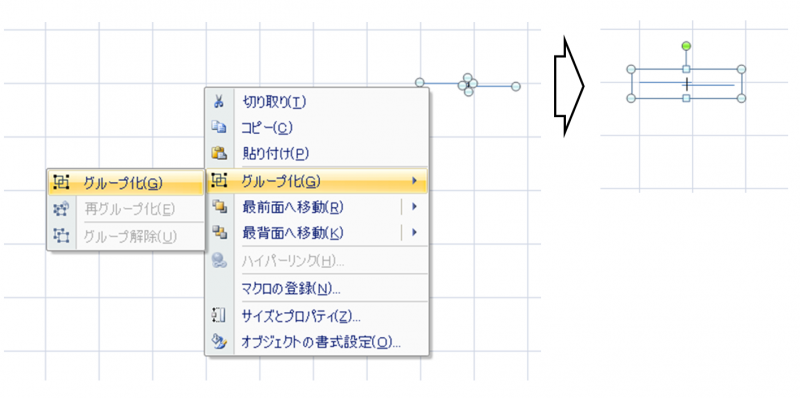 Excel間取り図形の作り方ドアの作り方グルーピング