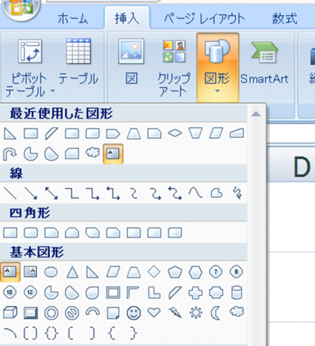 Excel図面の作り方使い方
