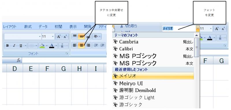Excel図形の作り方使い方