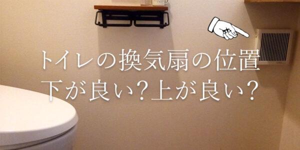 トイレの換気扇の位置、上と下どちらがよい?