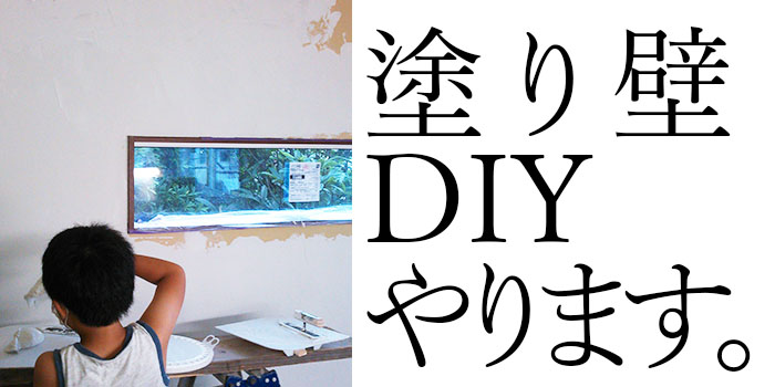 ローコストハウス塗り壁DIYやります