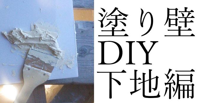 ローコストハウス塗り壁DIYやります(下地編)