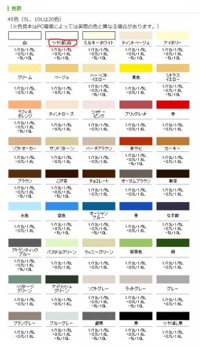 アサヒペン スーパーコート ペンキ塗り壁DIY色おすすめ