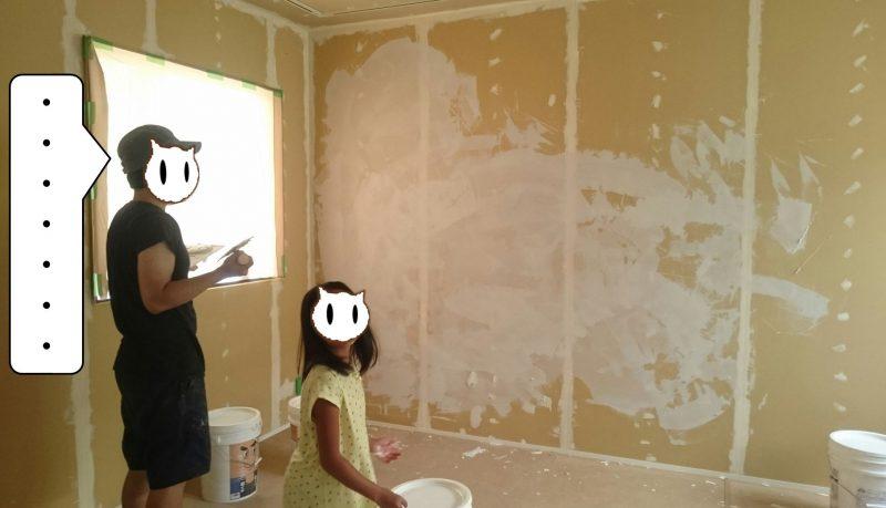 ホームシアター塗り壁DIYひとりで塗れるもん下地 子供と一緒に
