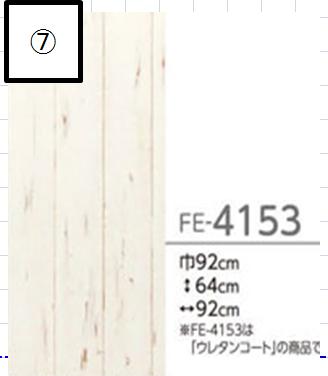 壁紙レビュー WEB内覧会 サンゲツ壁紙FE-4153