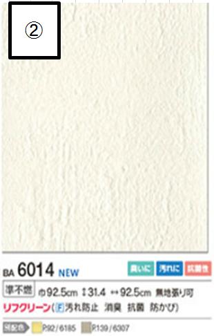 シンコール壁紙BA-6014
