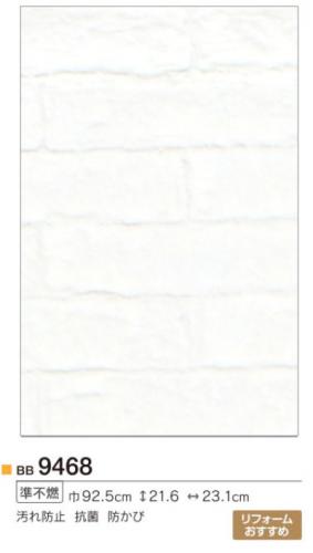 シンコール壁紙BB-9468