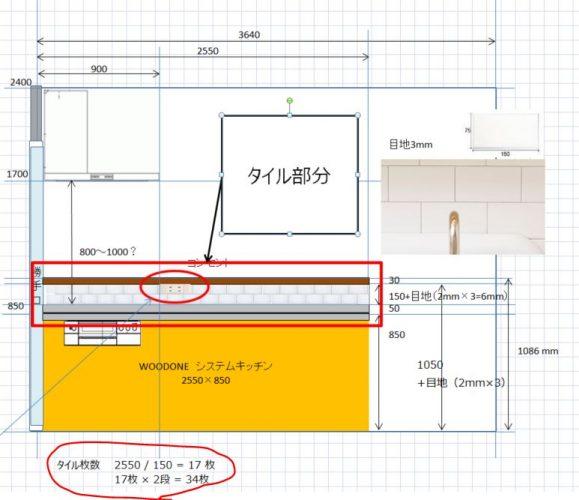 サブウェイタイルキッチン設計図