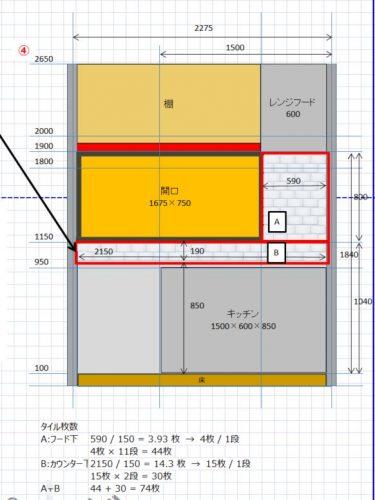 サブウェイタイルキッチン設計図 1F