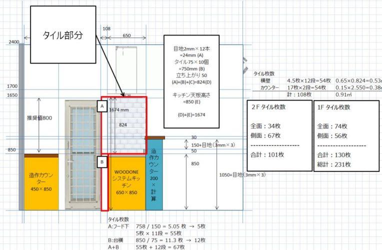 サブウェイタイルキッチン設計図 側面