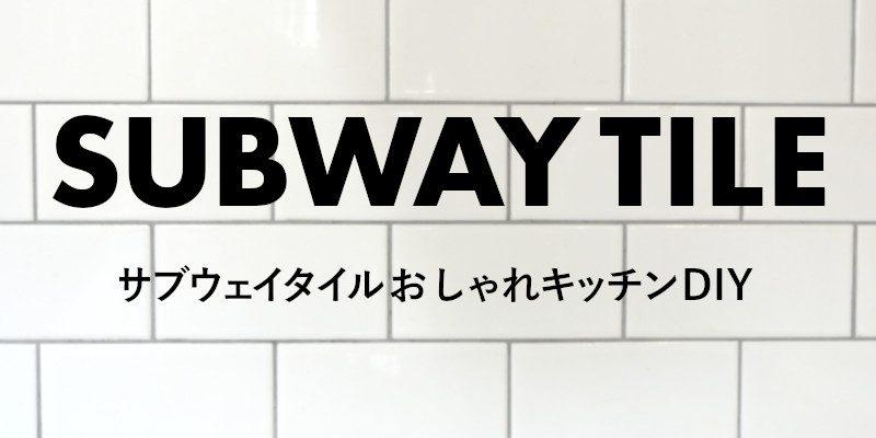 サブウェイタイルおしゃれキッチンDIY