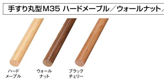 ウッドワンのおしゃれな階段手すり丸型M35シリーズウォールナット