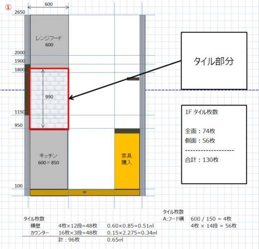 サブウェイタイルキッチン設計図 2F