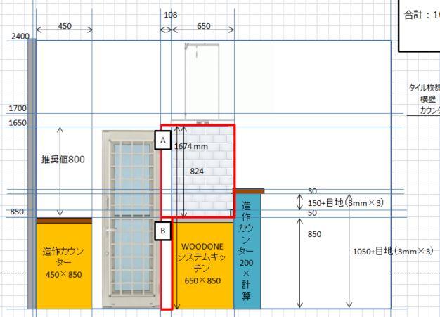 2階キッチンカウンター設計図