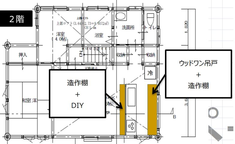 2階キッチン設計図