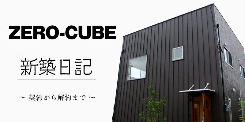 ZERO-CUBE新築日記
