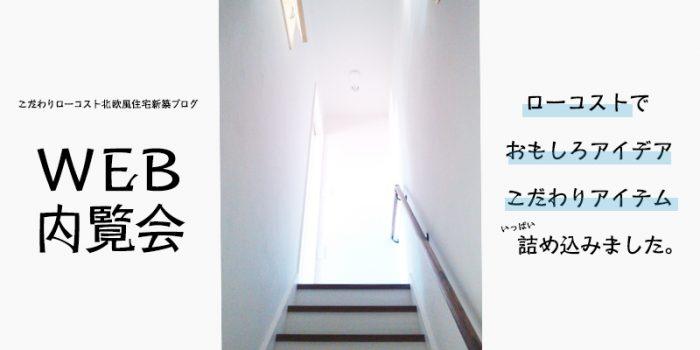 WEB内覧会 ローコストおしゃれ