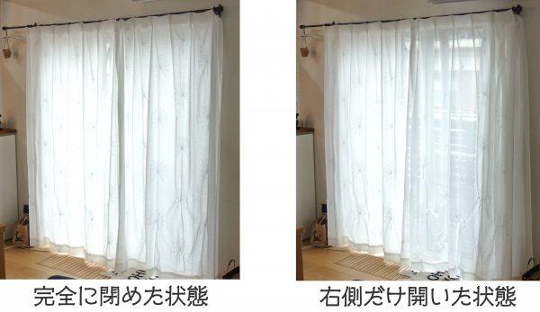 ダブルレースカーテン検証比較写真