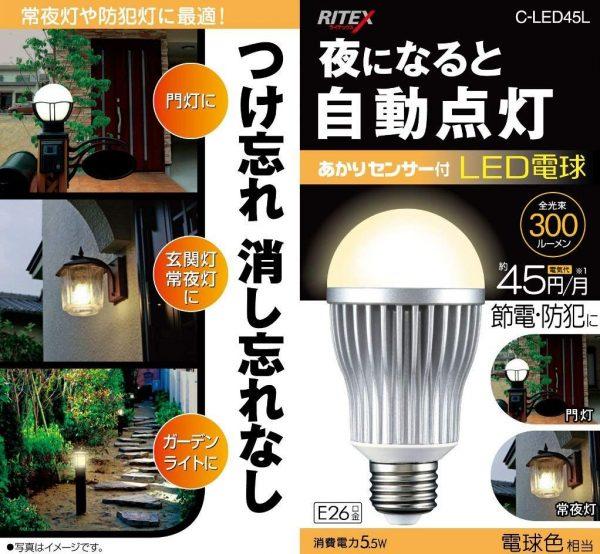ムサシ RITEX あかりセンサー付LED電球(電球色相当) C-LED45L