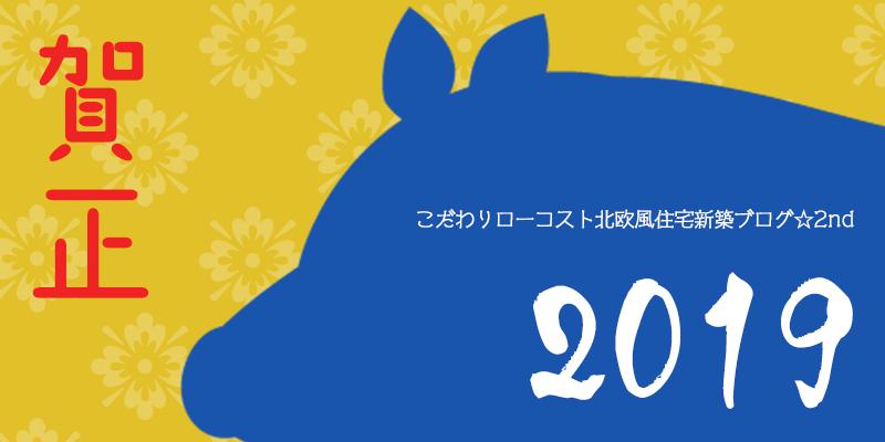 2019賀正
