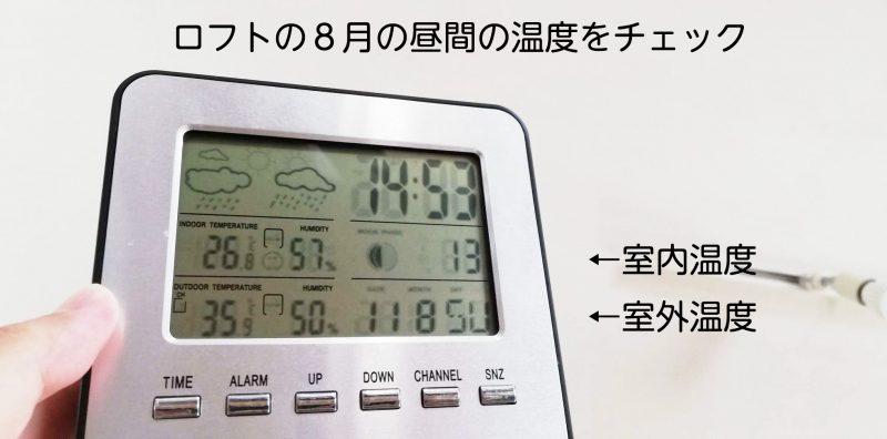 真夏のロフトの温度をチェック