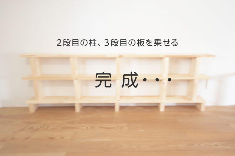 本棚DIY組み立て完成