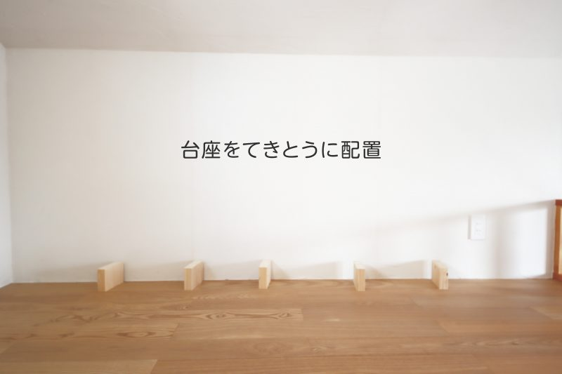 本棚DIY組み立て方1