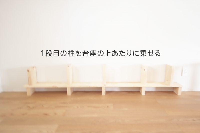 本棚DIY組み立て方3