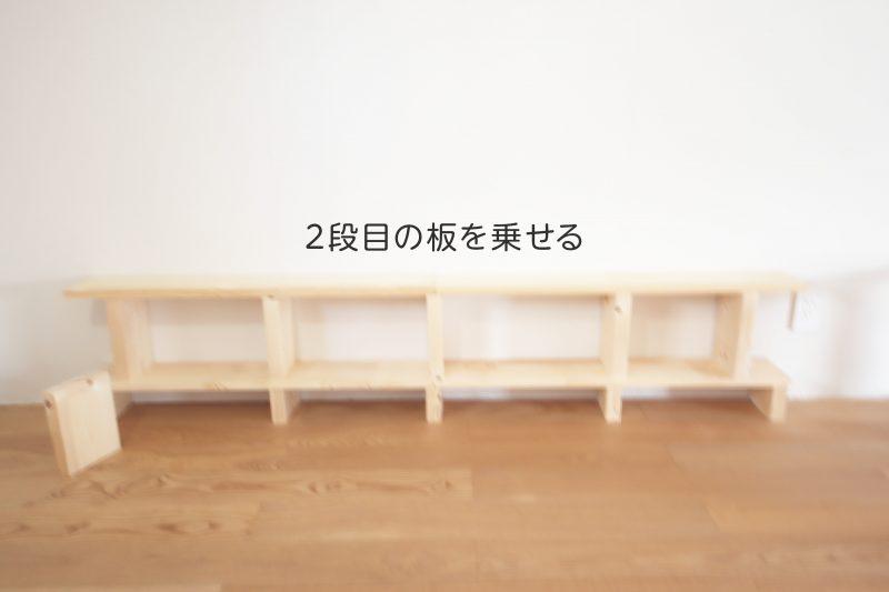 本棚DIY組み立て方4