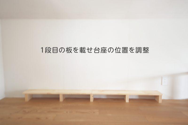 本棚DIY組み立て方2