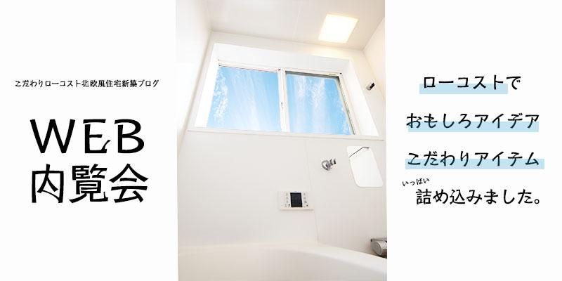 内覧会MV浴室編