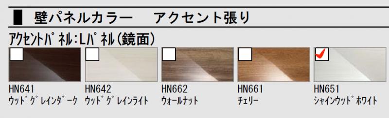 浴室仕様表壁パネルカラーHN651ウッドグレインライトLIXILアライズWEB内覧会