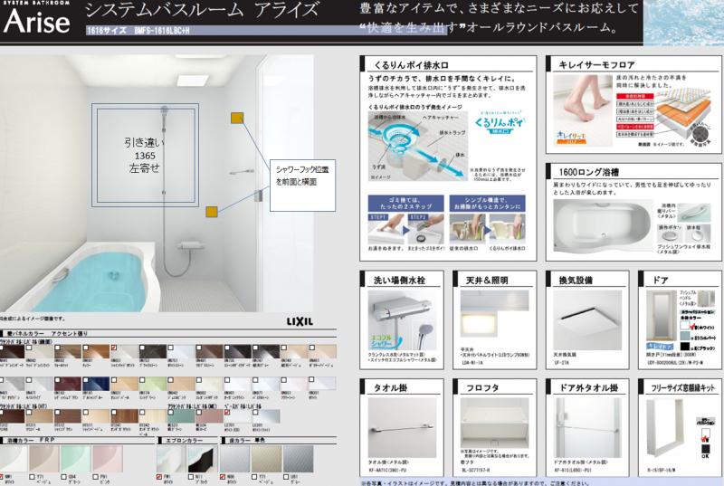 WEB内覧会 浴室仕様表