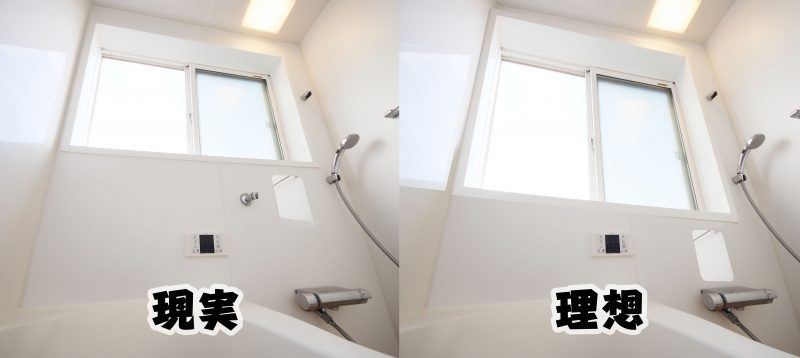 浴室失敗後悔大きな窓にしたかったイメージとの差