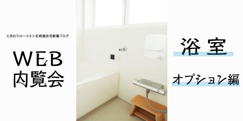 WEB内覧会(浴室編)