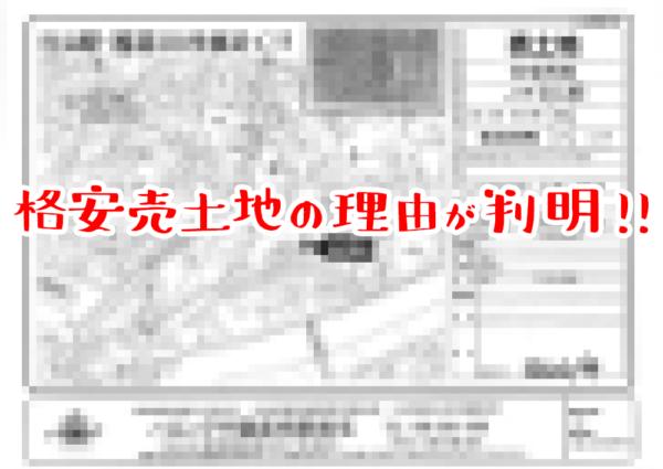 格安土地の理由が判明!!
